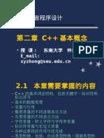 第2章 C++基本概念