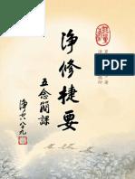 淨修捷要_五念簡課 (難字注音)