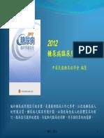 2012糖尿病臨床照護指引0406