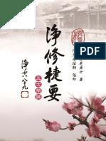 淨修捷要_五念簡課 (難字漢語拼音)