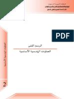 العمليات الهندسية الأساسية.pdf