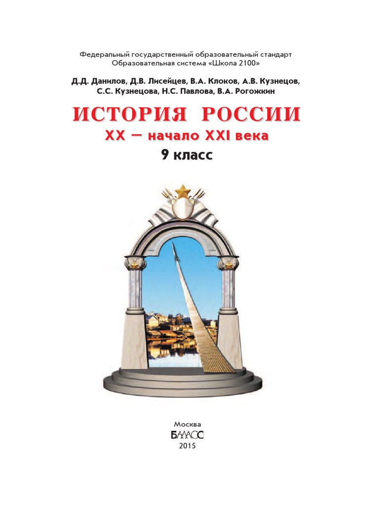 История 9 класс данилов дмитрий даимович читать