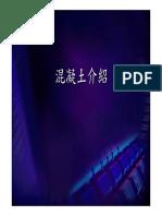 01_02_混凝土介紹.pdf