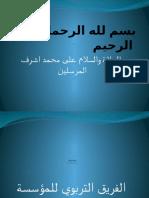 معالجة بيداغوجية محمد علالي .pptx