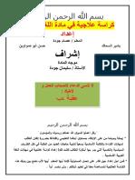 كراسة علاجية مادة اللغة العربية سنة أولى إبتدائي الجيل الثاني