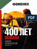 1fomenko Anatoliy 400 Let Obmana Matematika Pozvolyaet Zaglya