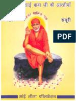 Marathi Aarti of Shirdi Sai Baba