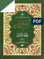 Parah -3-Akram ut Tafaseer  by Maulana Akram Awan