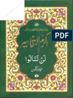 Parah - 4 - Akram ut Tafaseer by Maulana Akram Awan MZA