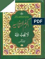 Parah - 6 - Akram ut Tafaseer by Maulana Akram Awan MZA