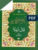 PARAH-9-TAFSEER.pdf