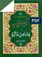 PARAH-12-TAFSEER.pdf
