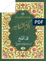 PARAH-18-TAFSEER.pdf