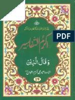 PARAH-19-TAFSEER.pdf