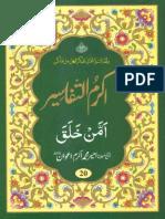 PARAH-20-TAFSEER.pdf