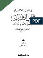توالي التأسيس لمعالي محمد بن إدريس