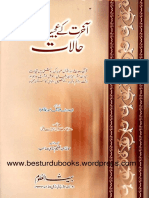 AAKHIRAT KAY AJEEB O GHAREEB HALAAT By Imam Seoti.pdf