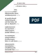 SrI VyAsarAja StOtram-Sanskrit