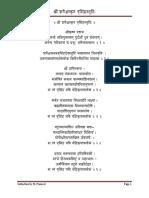 Shanaishchara Kruta Narasimha Stuti-Sanskrit