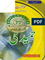 Hawalat Main Talaq.pdf