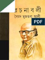 (০১) সৈয়দ মুজতবা আলী রচনাবলী, ১ম খন্ড, Saiyad Mujtaba Ali Rachanabali, Vol. 1