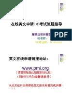 附件1:英文(PMI)注册报名各项填写解释v7(201706)-V8 [兼容模式]