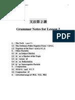japanese grammar_2