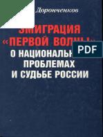 Doronchenkov Emigraciya Pervoi Volny