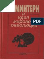 Драбкин Я.С. и Др. (Ред.) - Коминтерн и Идея Мировой Революции. Документы - 1998