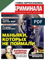 Mir-Krimi