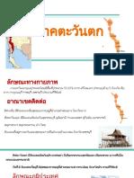 thai ppt