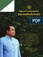 สมุดภาพ Infographics รัฐบาลเพื่อประชาชน