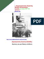 ΑΦΙΕΡΩΜΑ Δημοκρατικός ΣτρατόςΕλλάδας.pdf