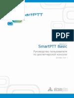 Руководство Пользователя По Диспетчерской Консоли SmartPTT Basic