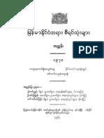 Burma Law Reports 1970