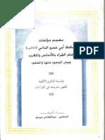 معجم مؤلفات الحافظ أبي عمرو الداني