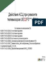 Samsung UE32F5 F6