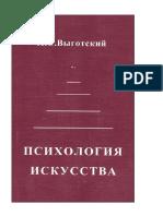 Vyigotskiyi Vyi L. Psihologiya Iskusstva.a4