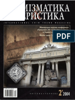 Ukraina Numizmatika Feleristika 2004-2