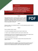 Pravilnik o nacinu, postupku i sadrzini podataka za uyvrdjivanje i ispunjenosti uslova za izdavanje tehnicke dokumentacije i licence za gradjenje objekata.docx