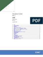 EMC_Unisphere-Central-4.0-安装指南.pdf