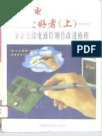 丛书:业余无线电通信制作改进修理.pdf