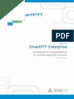 Руководство Пользователя По Диспетчерской Консоли SmartPTT Enterprise