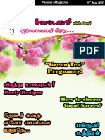 Penmai Tamil eMagazine March  2017 Free Download