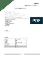 S8316用户手册
