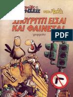 Χαμηλές πτήσεις - Σπουργίτι είσαι και φαίνεσαι.pdf