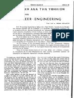 Greek Terminology for Engineer Engineering