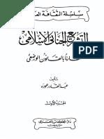 buku abdul qadir audah juz 1.pdf
