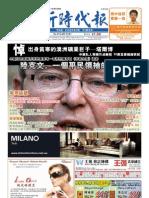 新时代报 2010年 06月25日 919期