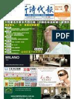 新时代报 2010年 07月09日 921期